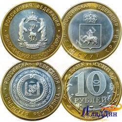 Набор монет Чеченская Республика, ЯНАО, Пермский край. КОПИИ