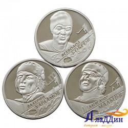 Набор монет Хоккеисты Харламов, Мальцев, Бобров. КОПИИ