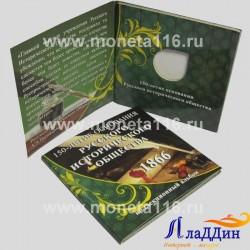 """Альбом под монету 5 руб. """" 150 лет Русскому историческому обществу"""""""