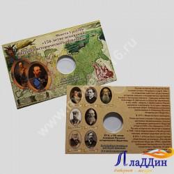 """Альбом-открытка для монеты """"Русское историческое общество"""""""