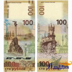 Банкнота 100 рублей, посвященная Крыму и Севастополю. Серия КС