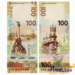 Крым һәм Севастопольгә багышланган 100 сум кәгазь акча. СК сериясе