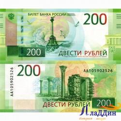Банкнота 200 рублей. Памятник затопленным кораблям