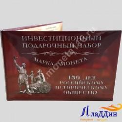 """Альбом для монеты """"150 лет Русскому историческому обществу"""" с маркой"""