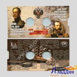 """Альбом для монет """"Русское историческое и географичекое общество"""""""