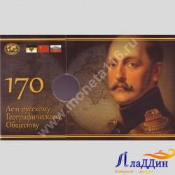 Альбом для монеты Русское географическое общество