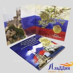 Альбом-планшет для монет Республика Крым
