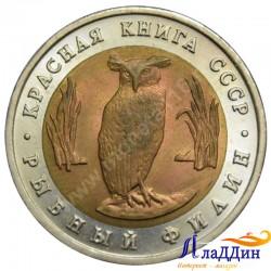 Монета 5 рублей. Рыбный Филин. 1991 год