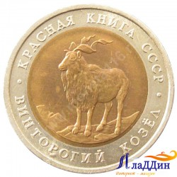 Монета 5 рублей. Винторогий Козел. 1991 год