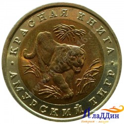 Монета 10 рублей. Амурский тигр. 1992 год