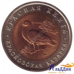 Монета 10 рублей. Краснозобая Казарка. 1992 год