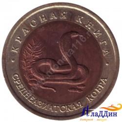 Монета 10 рублей. Среднеазиатская кобра. 1992 год