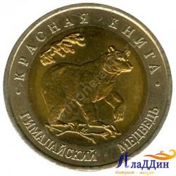 Монета 50 рублей. Гималайский медведь. 1993 год