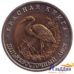 Монета 50 рублей. Дальневосточный аист. 1993 год