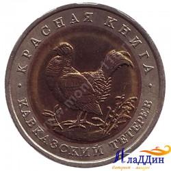 50 сум тәңкә. Кавказ көртлеге. 1993 ел