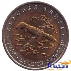 Монета 50 рублей. Туркменский эублефар. 1993 год