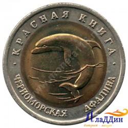 Монета 50 рублей. Черноморская афалина. 1993 год
