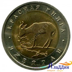 Монета 50 рублей. Джейран. 1994 год