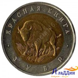 Монета 50 рублей. Зубр. 1994 год