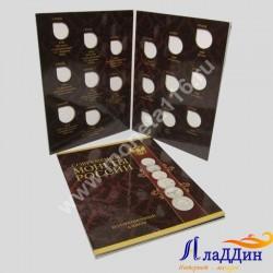 Альбом для монет СНГ,Пушкин,Города герои и т.д.