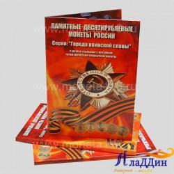 Альбом для юбилейных 10 рублевых стальных монет
