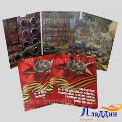 Альбом для 5 и 10 рублевых монет 70 лет победы в ВОВ