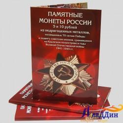 Альбом-планшет для серии 70 лет победы в ВОВ