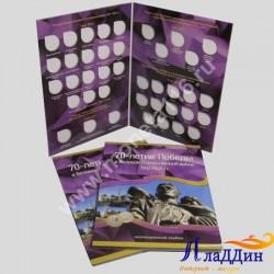 Альбом для хранения 40 монет, посвященных ВОВ