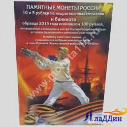 Альбом-коррекс для монет и банкноты, посвященных Севастополю и Крыму