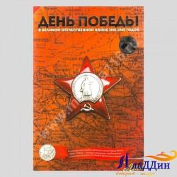 """Альбом для монет """"Города-Столицы..."""" (коррекс)"""