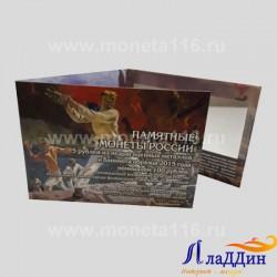 Альбом для монет и банкноты, посвященных Крыму и Севастополю