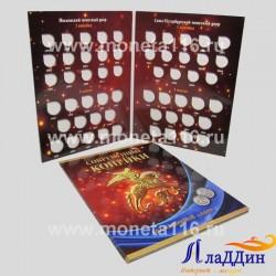 Альбом для монет 1 и 5 копеек регулярного чекана России