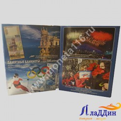 Альбом для банкнот, посвященных Олимпиаде в Сочи, Крыму и Севастополю