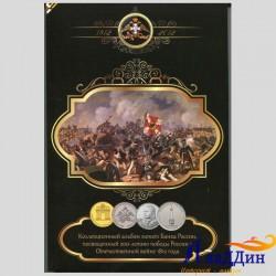 Альбом для монет 200 лет победы в Отечественной войне 1812