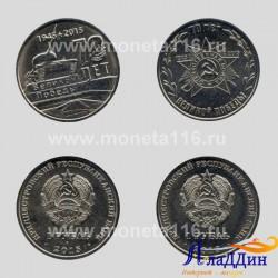 Набор монет Приднестровье. 70 лет ВОВ