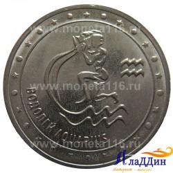 Монета 1 рубль Водолей
