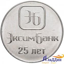 1 рубль. 25 лет Эксим банку