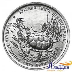1 рубль. Черепаха болотная