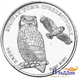 1 рубль. Филин