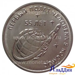 Монета 1 рубль Космос