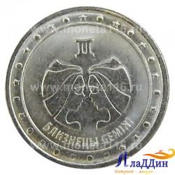 Монета 1 рубль Близнецы