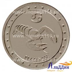 Монета 1 рубль Рак