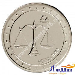 Монета 1 рубль Весы