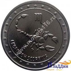 Монета 1 рубль Скорпион
