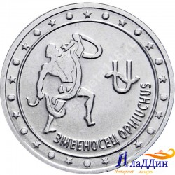 Монета 1 рубль Змееносец