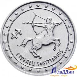 Монета 1 рубль Стрелец