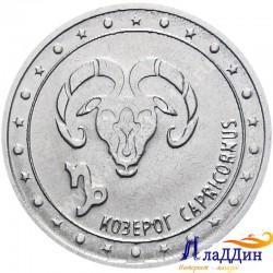 Монета 1 рубль Козерог