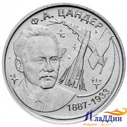 Монета 1 рубль Ф. А. Цандер