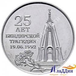 Монета 1 рубль 25 лет Бендерской трагедии