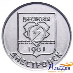 Монета 1 рубль Днестровск